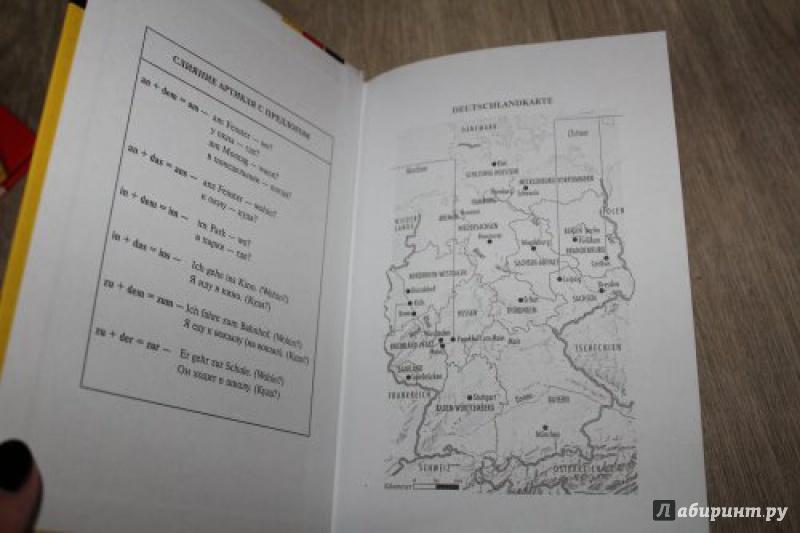 Для решебник колледжей немецкому учебнику по языку к