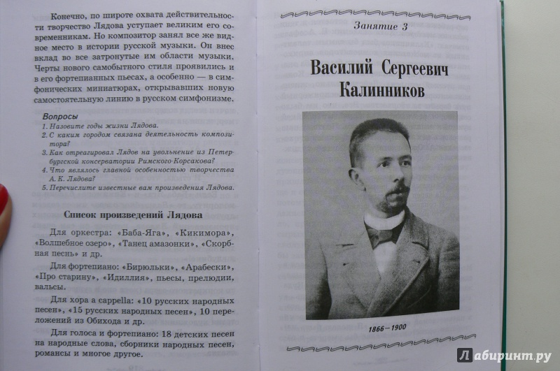Музыку на русском книга 9