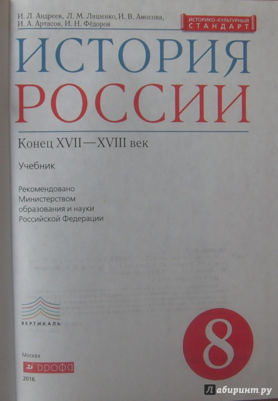гдз история россии 8 класс учебник андреев