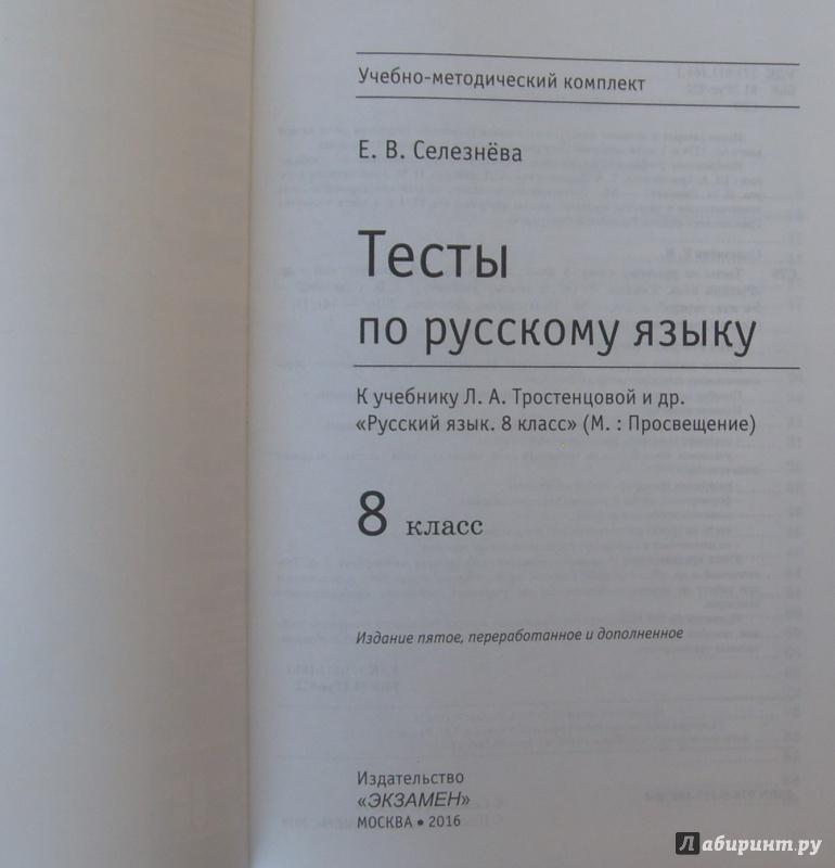 Языку класса селезнева тесты русскому гдз по 7