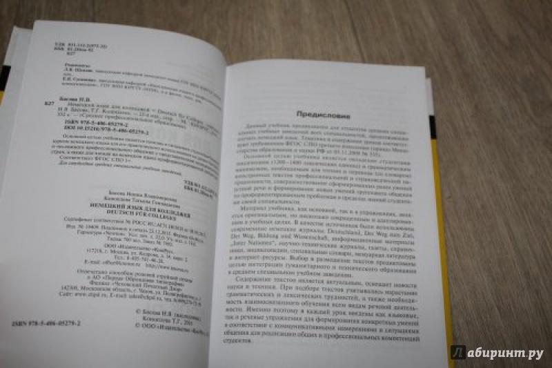 коноплева языку учеба немецкому по басова гдз моя