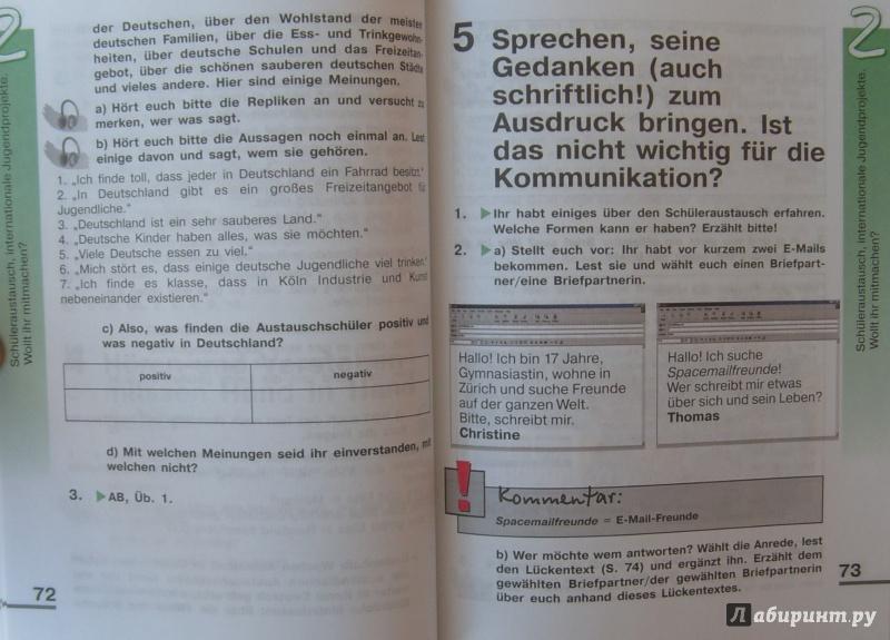 и.л., класс. лытаева м.а.решебник садомова л.в., язык. 10 бим немецкий