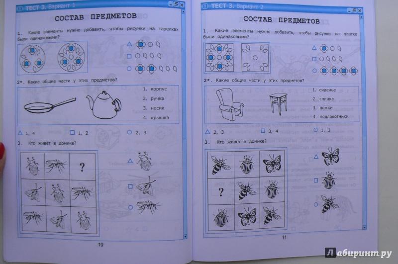 Правильное гдз по информатике 2 часть нателаури и маранин учебник