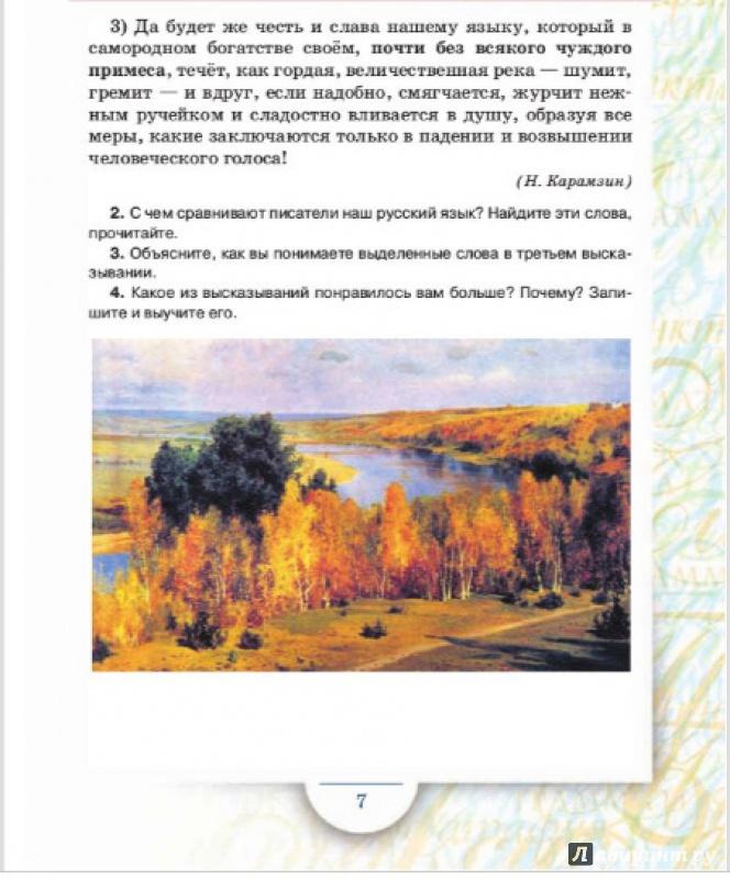 скачать гдз к учебнику русский язык 5 кл. быстрова кибирева