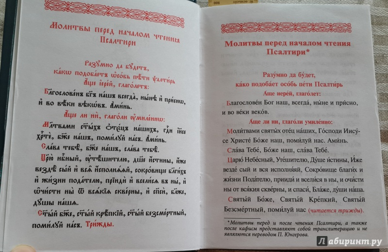 катание, кафизмы в какие дни читаются Энтерофурил суспензия, назначала