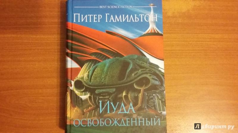питер гамильтон книги скачать торрент - фото 6