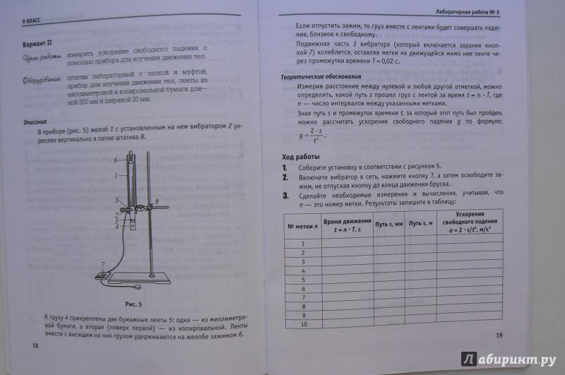 гдз физика тетрадь для лабораторных работ 8 класс минькова иванова