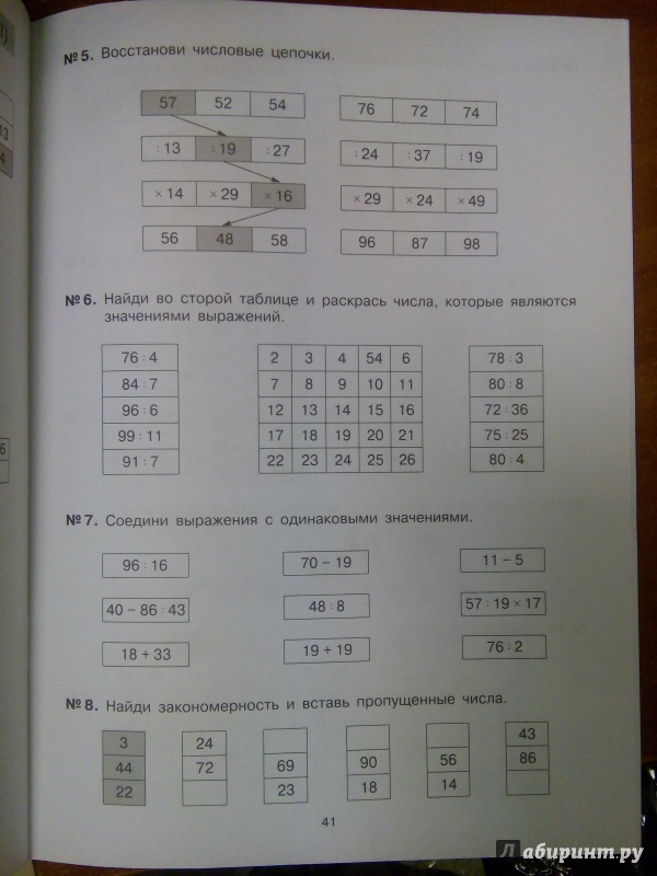 3 математике практикум класс гдз по