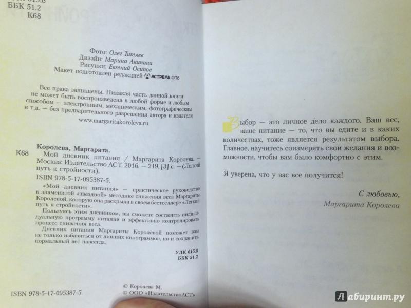 ДНЕВНИК ПИТАНИЯ МАРГАРИТЫ КОРОЛЕВОЙ СКАЧАТЬ БЕСПЛАТНО