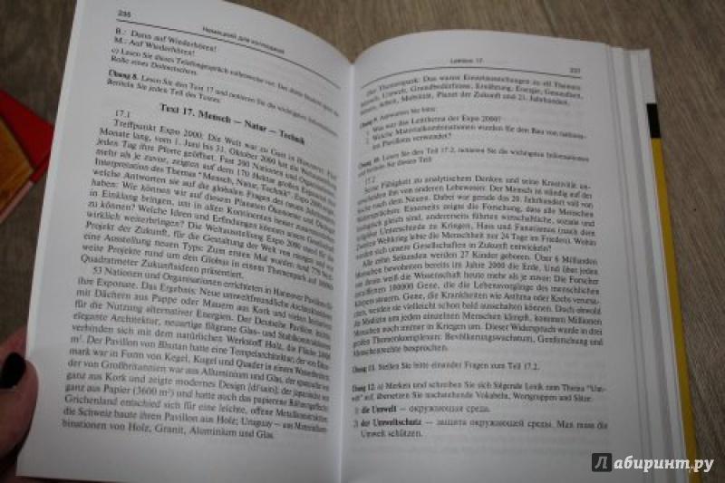 К немецкий коноплевой учебнику басовой для и решебник колледжей