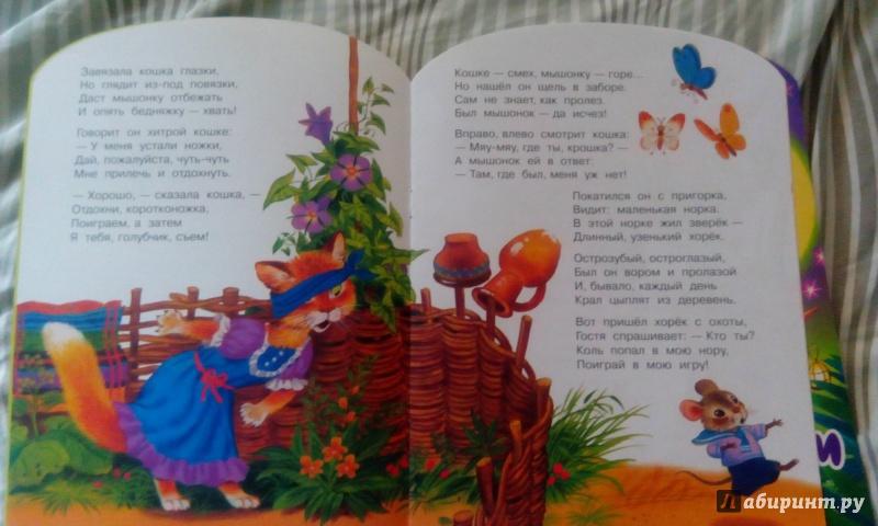 Иллюстрация 31 из 34 для Сказка об умном мышонке - Самуил Маршак | Лабиринт - книги. Источник: Самусева  любовь Владимировна