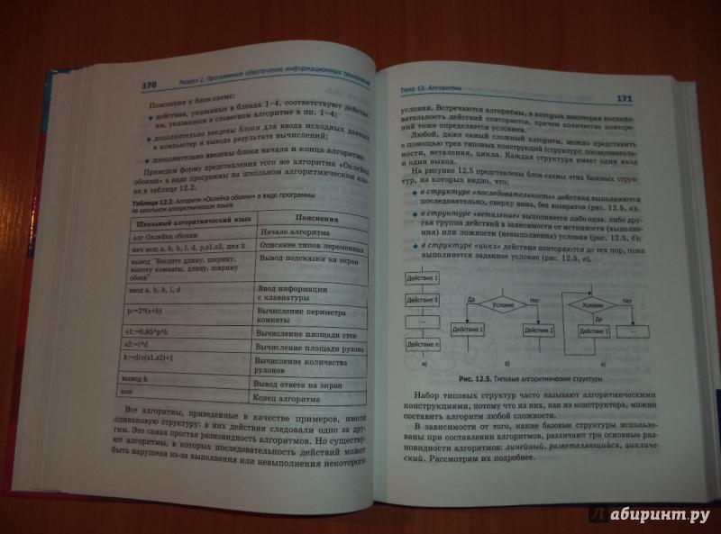 гдз по информатике за 9 класс макарова учебник