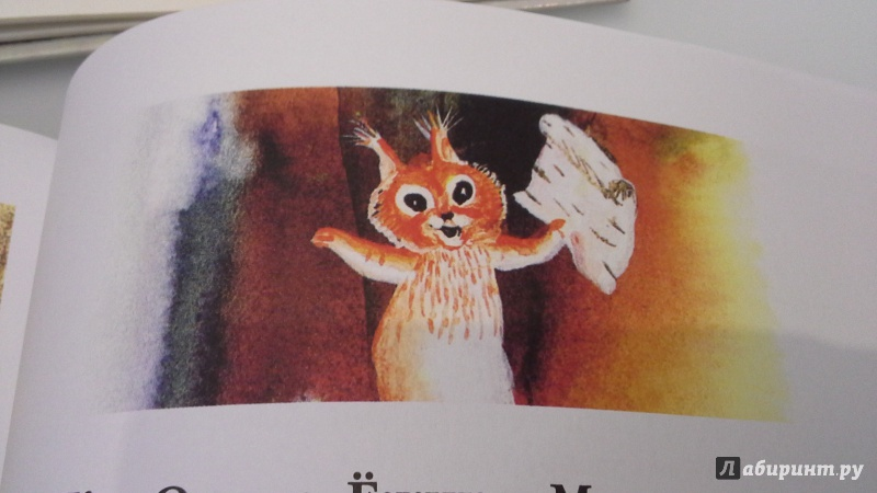 Иллюстрация 96 из 108 для Правда, мы будем всегда? Сказки - Сергей Козлов   Лабиринт - книги. Источник: С.  М.