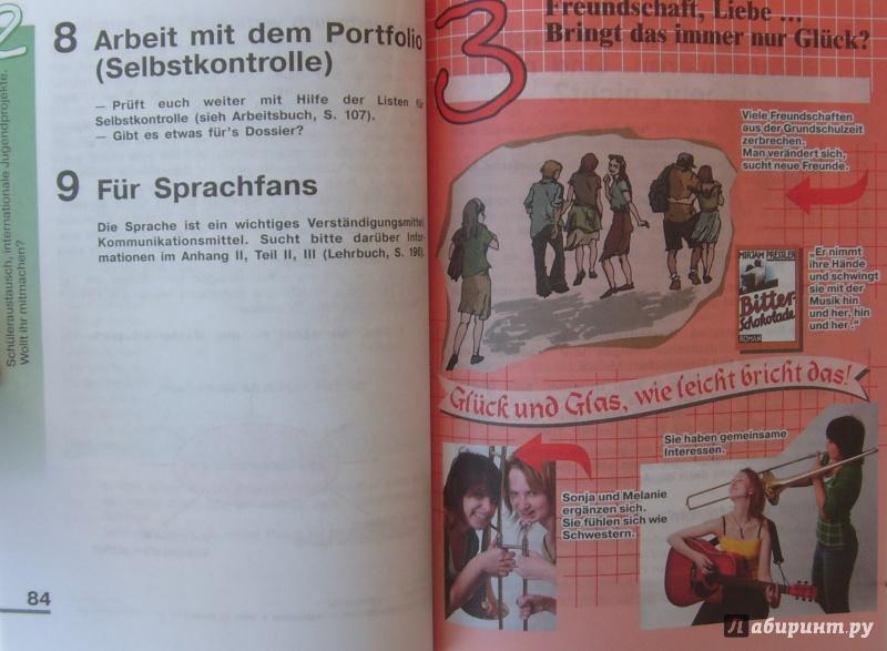 садомова учебник бим 10 гдз язык класс немецкий лытаева