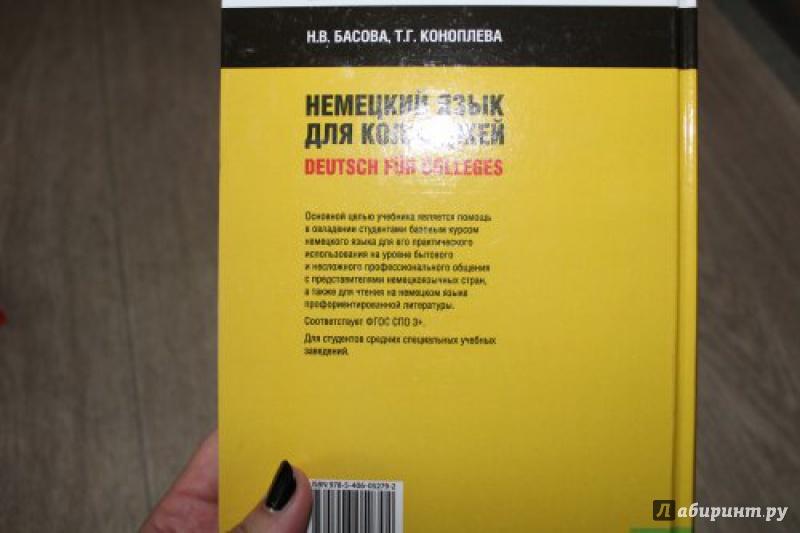 решебник к учебнику немецкий для колледжей басовой и коноплевой