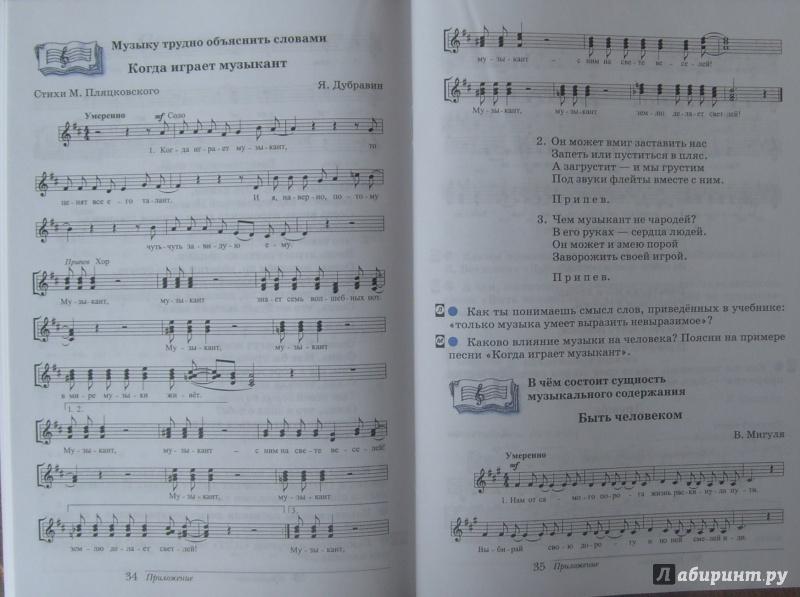 3 т.н.кичак класс в.в.алеев музыка гдз