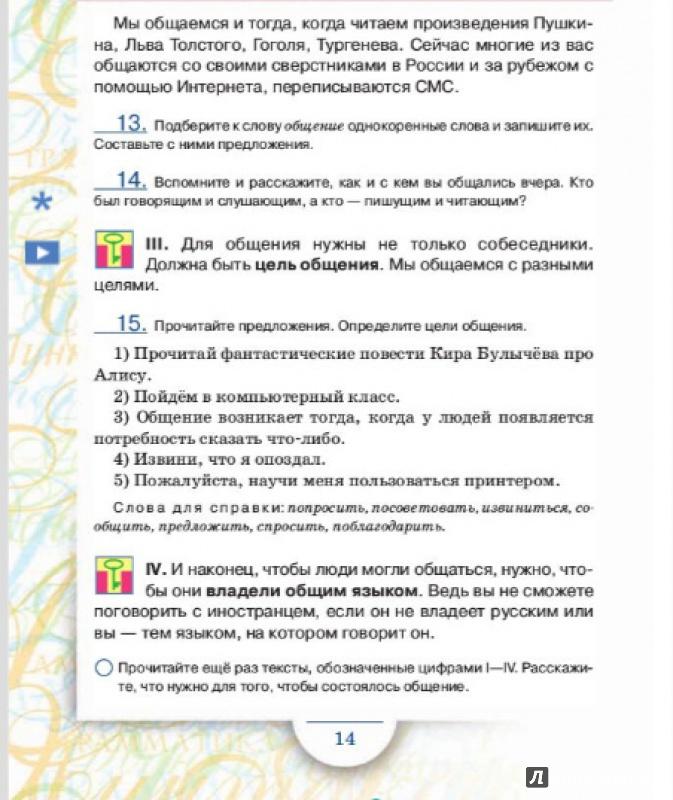 Гдз по русскому 5 класс быстрова кибирева гостева калмыкова