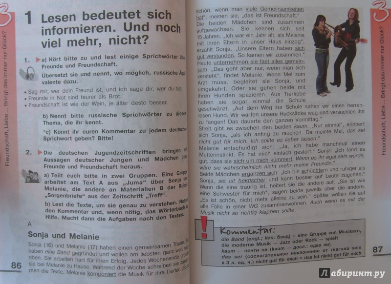 немецкий язык 10 класс бим садомова лытаева гдз учебник