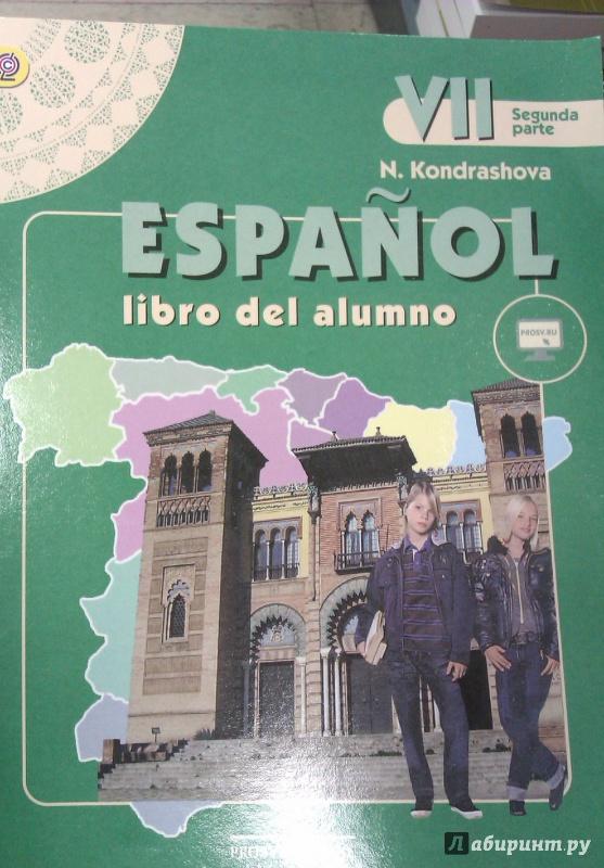 гдз по испанскому языку 5 класс учебник