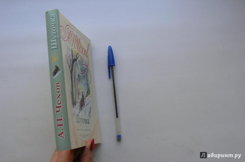 Иллюстрация 1 из 6 для Шуточка - Антон Чехов | Лабиринт - книги. Источник: Марина