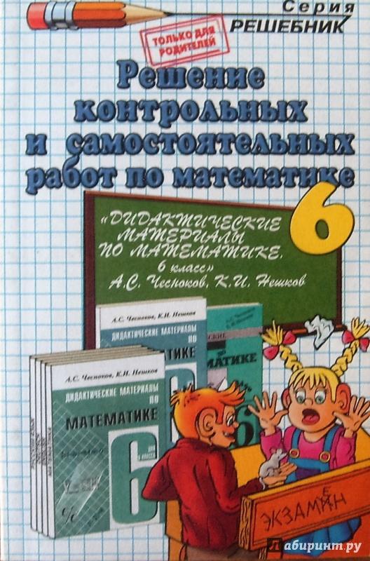 книга 6 класса решебник
