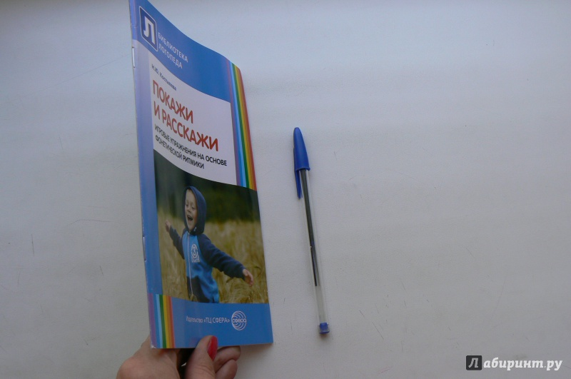 Иллюстрация 1 из 4 для Покажи и расскажи. Игровые упражнения на основе фонетической ритмики - Наталья Костылева | Лабиринт - книги. Источник: Марина