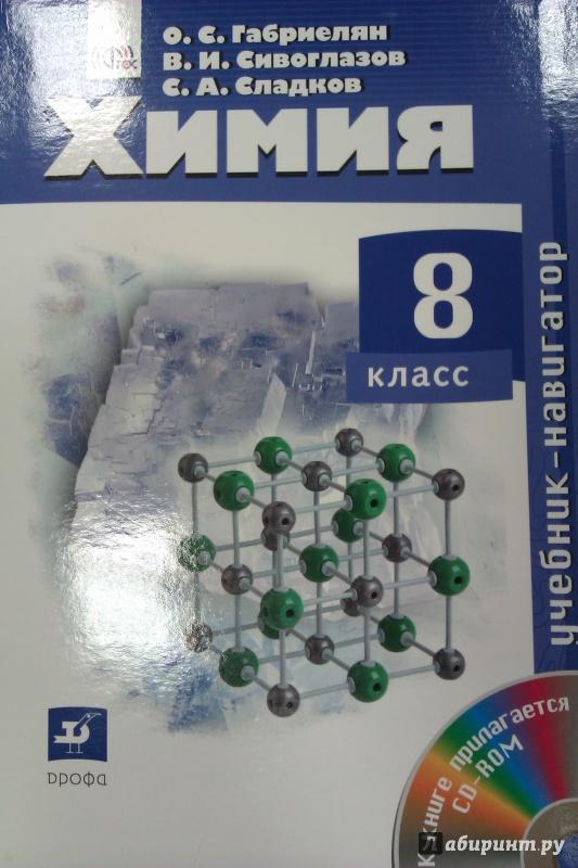 Гдз учебник по химии 8 класс габриелян дрофа