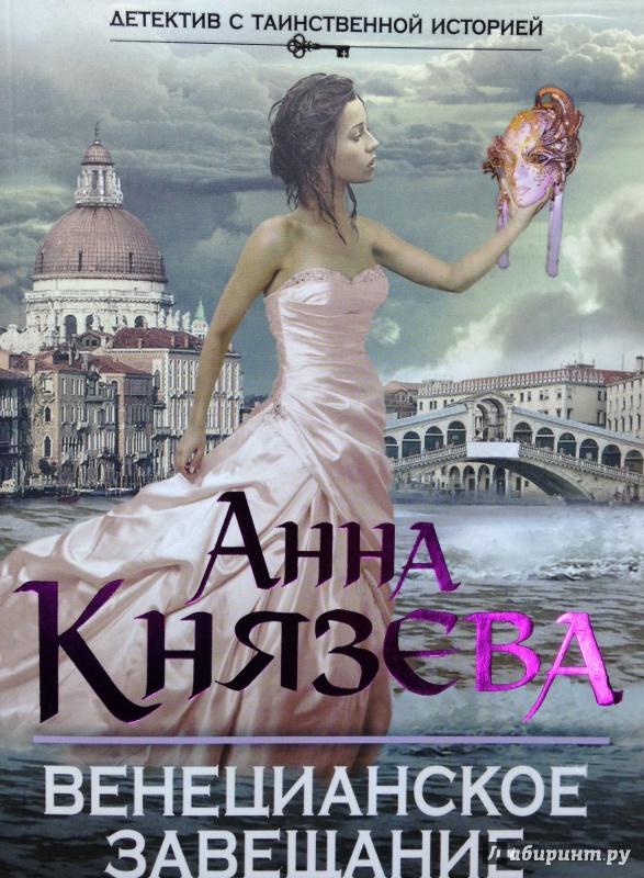 Иллюстрация 1 из 8 для Венецианское завещание - Анна Князева | Лабиринт - книги. Источник: Tatiana Sheehan