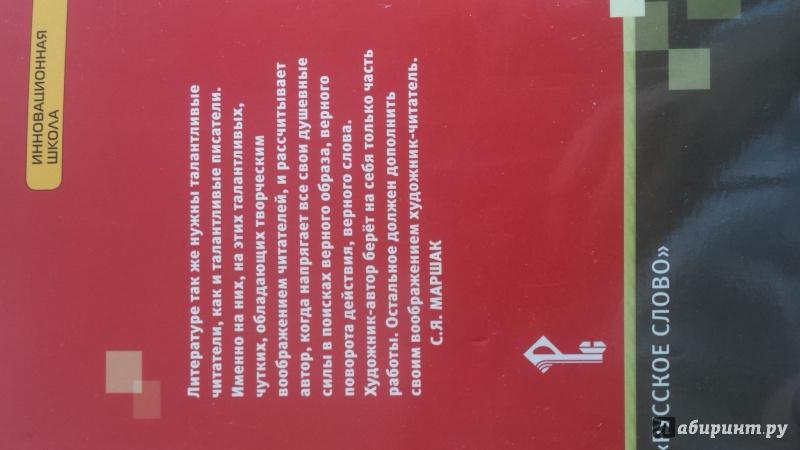 Иллюстрация 1 из 3 для Литература. 6 класс. Учебник. В 2-х частях. ФГОС - Геннадий Меркин | Лабиринт - книги. Источник: ЕленаД