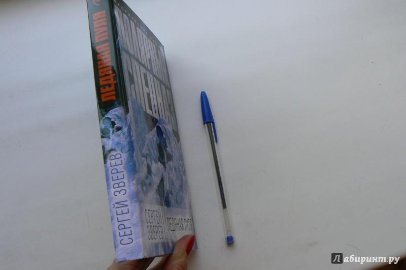 Иллюстрация 15 из 18 для Ледяная пуля - Сергей Зверев | Лабиринт - книги. Источник: Марина