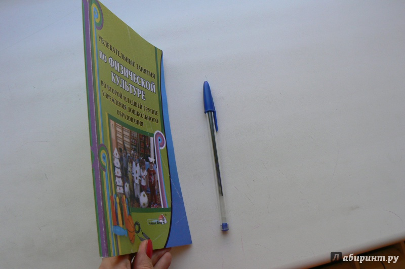 Иллюстрация 1 из 4 для Увлекательные занятия по физкультуре во 2-й младшей группе | Лабиринт - книги. Источник: Марина
