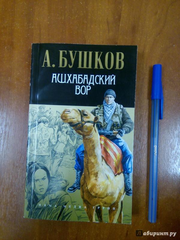 Иллюстрация 1 из 9 для Ашхабадский вор - Александр Бушков | Лабиринт - книги. Источник: Лабиринт