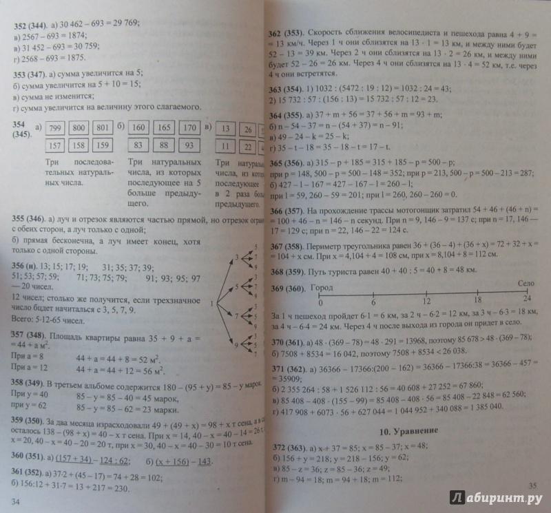Виленкина по интегральное книга счисление математическому решебник к анализу