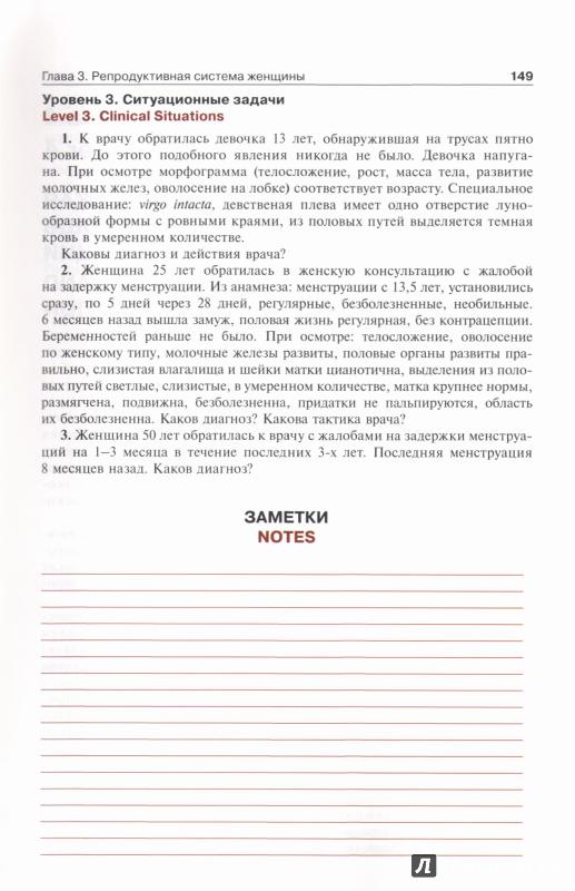 Иллюстрация 22 из 54 для Гинекология. Учебник - Радзинский, Фукс ...
