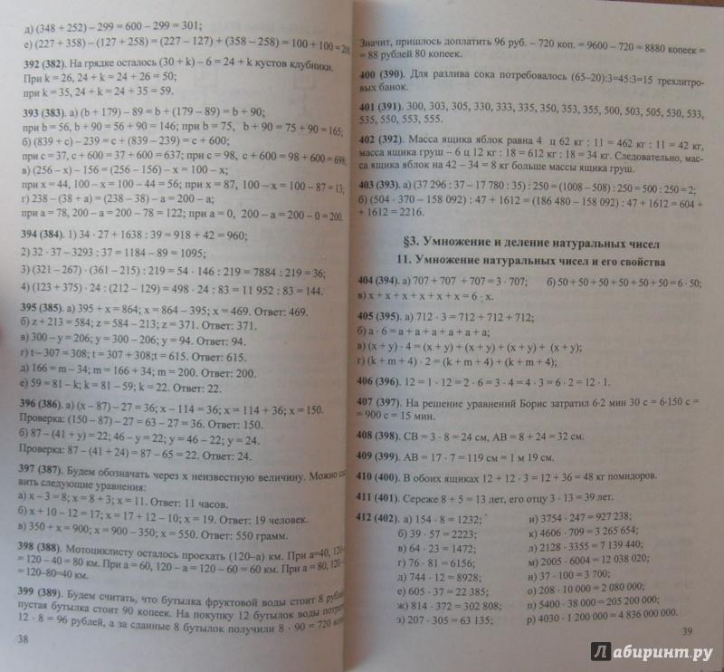 Домашняя работа по математике н.я.великин 5 класс
