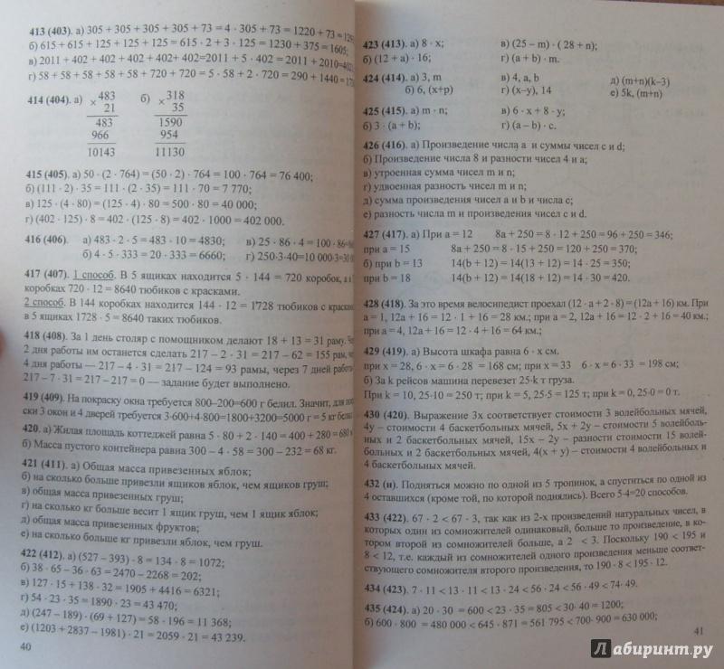 Домашняя работа по математике за 5 класс к учебнику математика 5 класс н.я виленкин и др задачи