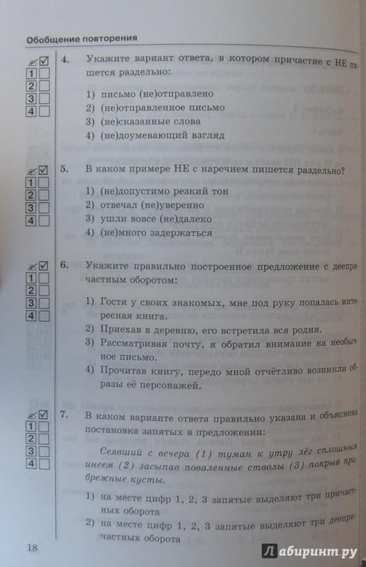 Язык класс селезнева русский 6 тестам по гдз