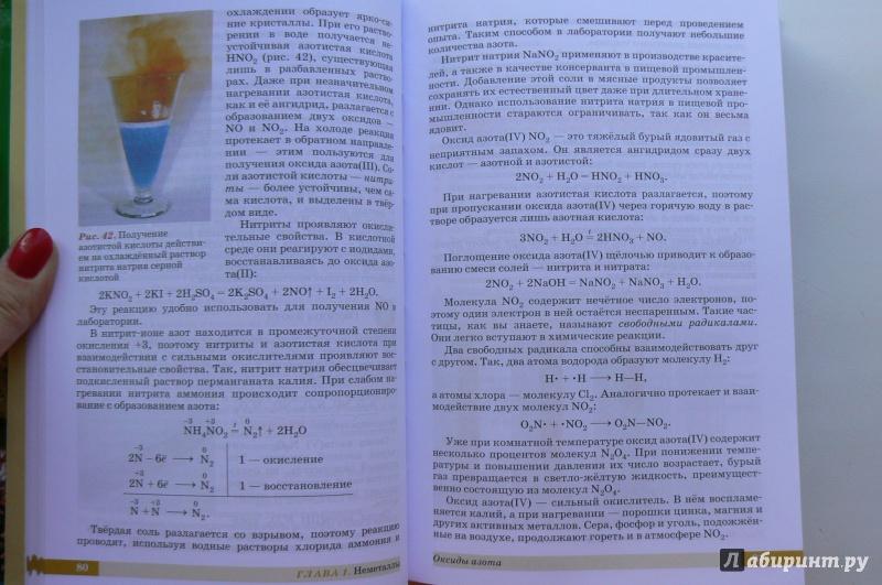Гдз 11 класс химия еремин