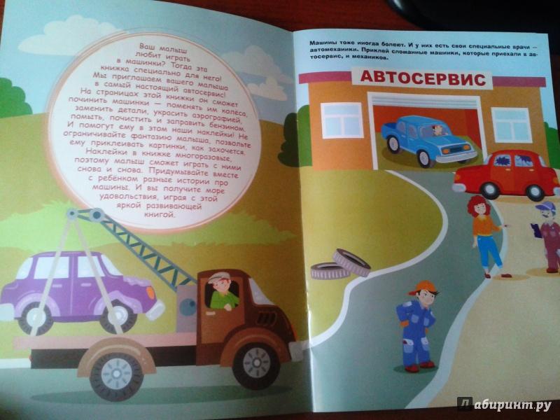 Иллюстрация 4 из 17 для Автосервис - М. Калугина | Лабиринт - книги. Источник: v