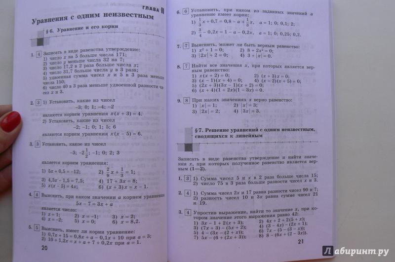 7 Класс Алгебра Гдз Ткачев Дидактический Материал