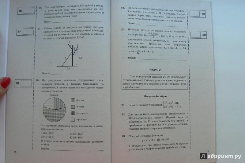 9 1410- ященко по. решебник. гиа-2019_ред. математика. кл.