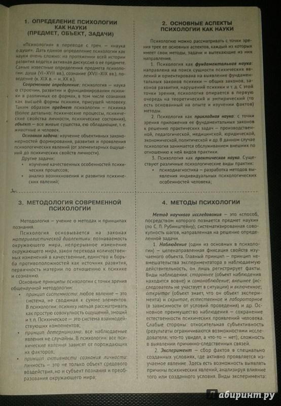 Шпаргалки По Психопатологии Специальная Психология