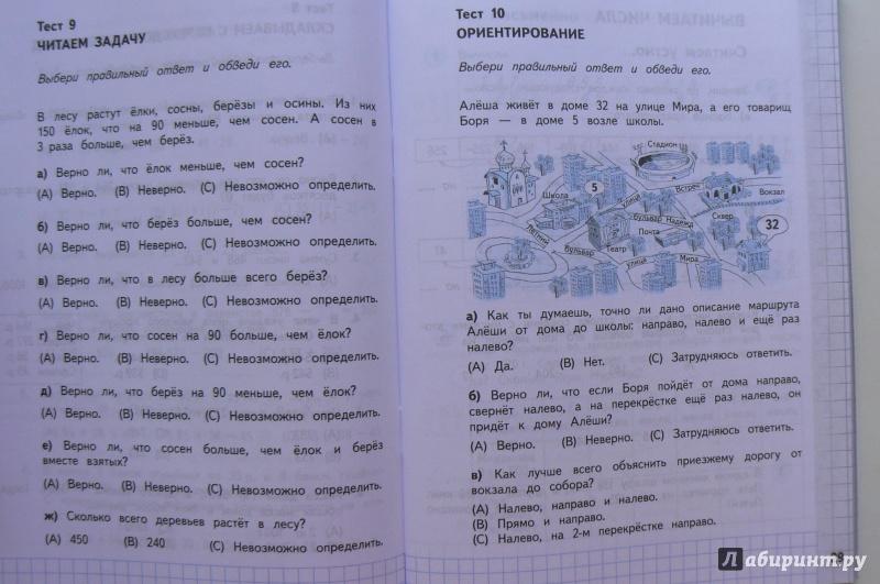 класс за решебник 1 башмаков по нефедова математике