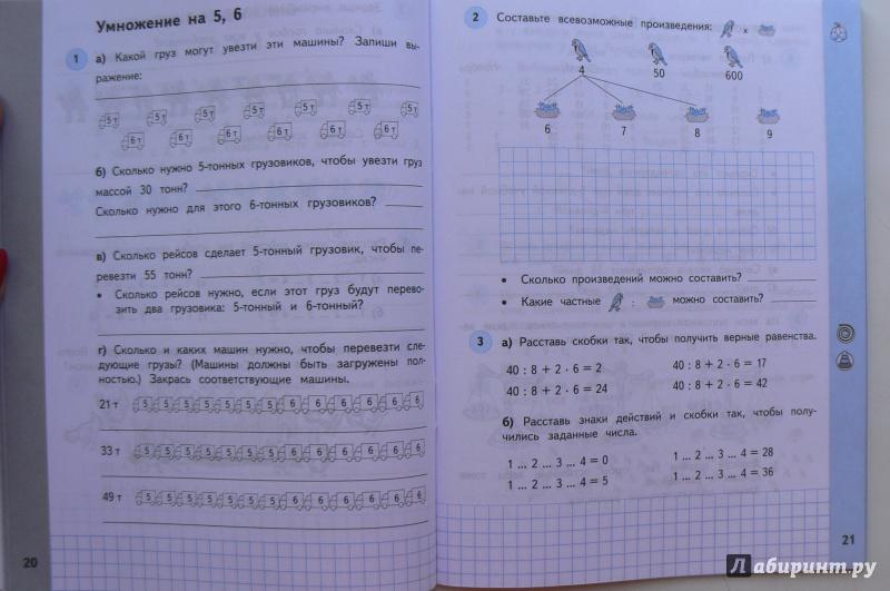 Готовые Домашние Задания 4 Класс Математика М.и.башмаков,м.г.нефёдова
