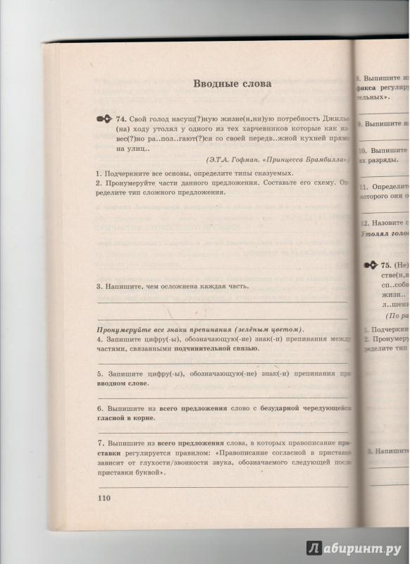 по языку класс орфографии 8 по пунктуации и практикума решебник русскому