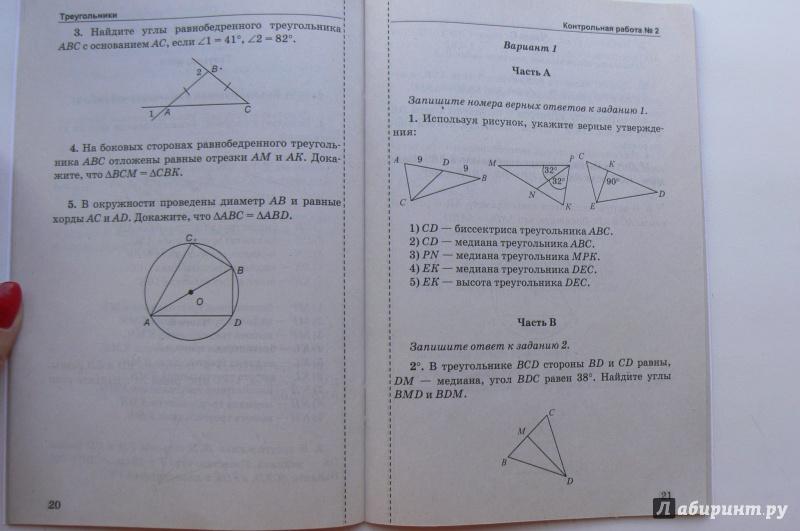 по гдз работе геометрии 9 мельникова контрольной по класс