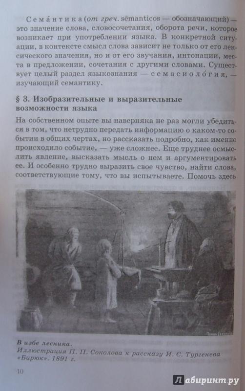 Гдз По Русской Словесности 5 Класс Альбеткова Фгос