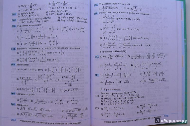 Алгебра 8 класс часть 2 гдз колягин ткачева федорова шабунин