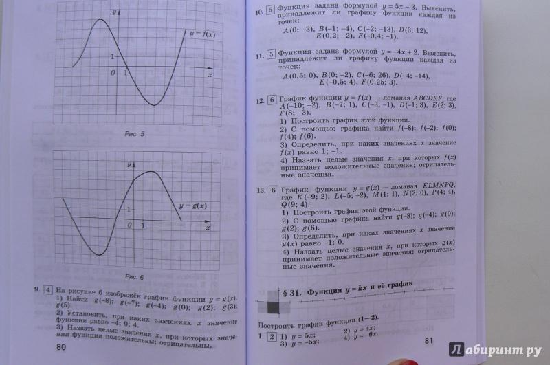 гдз класс алгебра ткачев дидактические 7 материалы