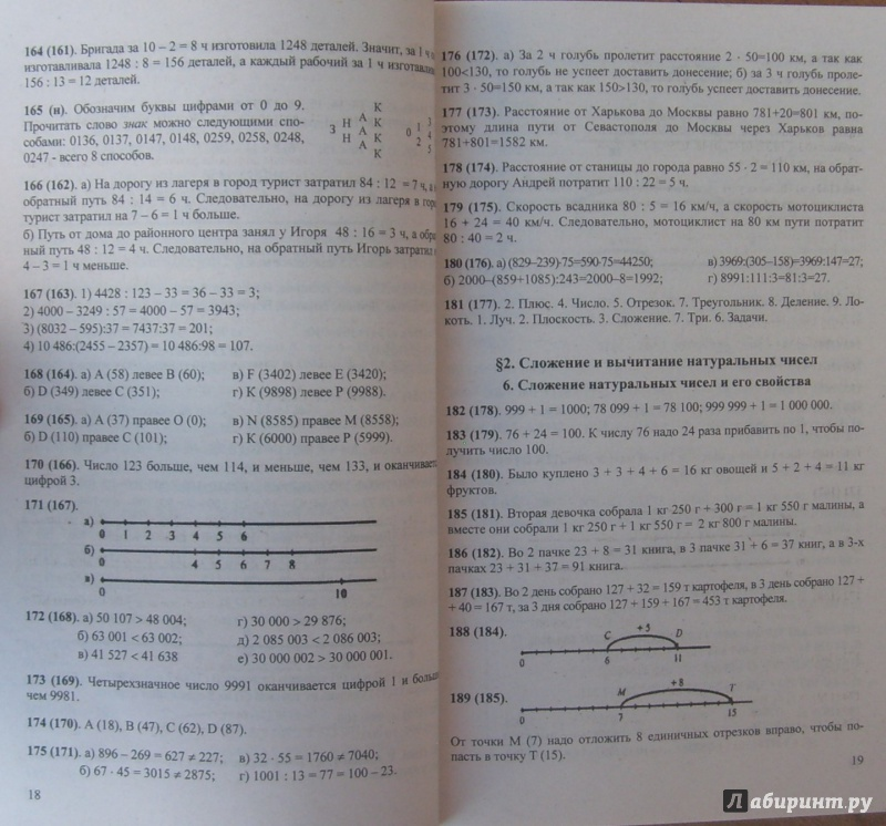 Гдз по математике класс виленкин и др.2018 год выпуска